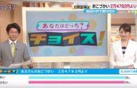 ニュースに視聴者アンケート&メッセージ【新潟放送様】