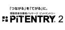PiTENTRY2/放送局向け双方向システム