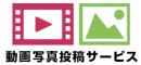 動画・写真投稿サービス
